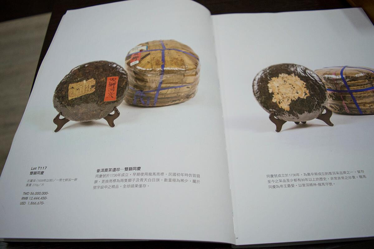 Коллекционные пуэры аукцион фото
