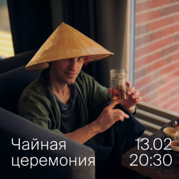 Чайная церемония 13.02