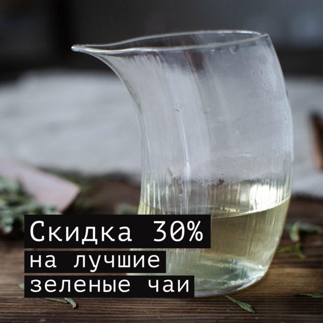 Весенняя Распродажа Зеленого Чая