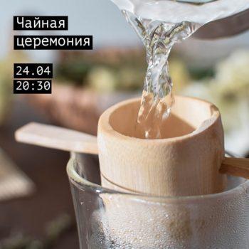 Чайная церемония 24 апреля на Садовой-Спасской